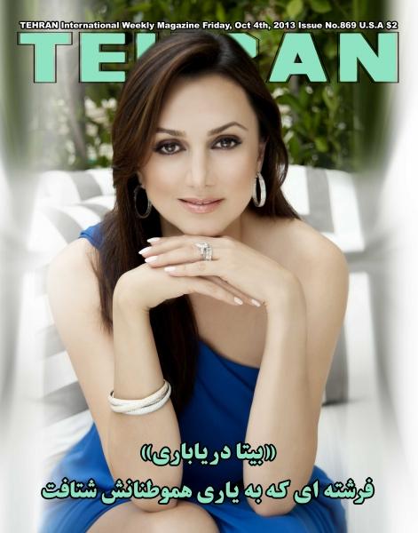 Bita Daryabari 8-Tehran-Magazine-Shahbod-Noori