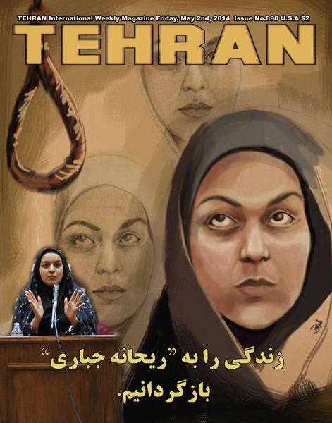 iran -Tehran-Magazine-Shahbod-Noori