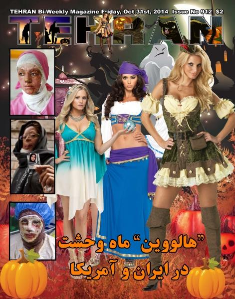 Tehran-Magazine-Shahbod-Noori- custom ,