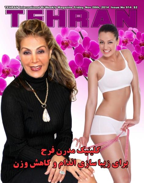 Tehran-Magazine-Shahbod-Noori- farah