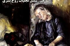 Persian Relief Center Tehran-Magazine-Shahbod-Noori-