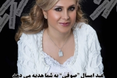 sofia 8-Tehran-Magazine-Shahbod-Noori