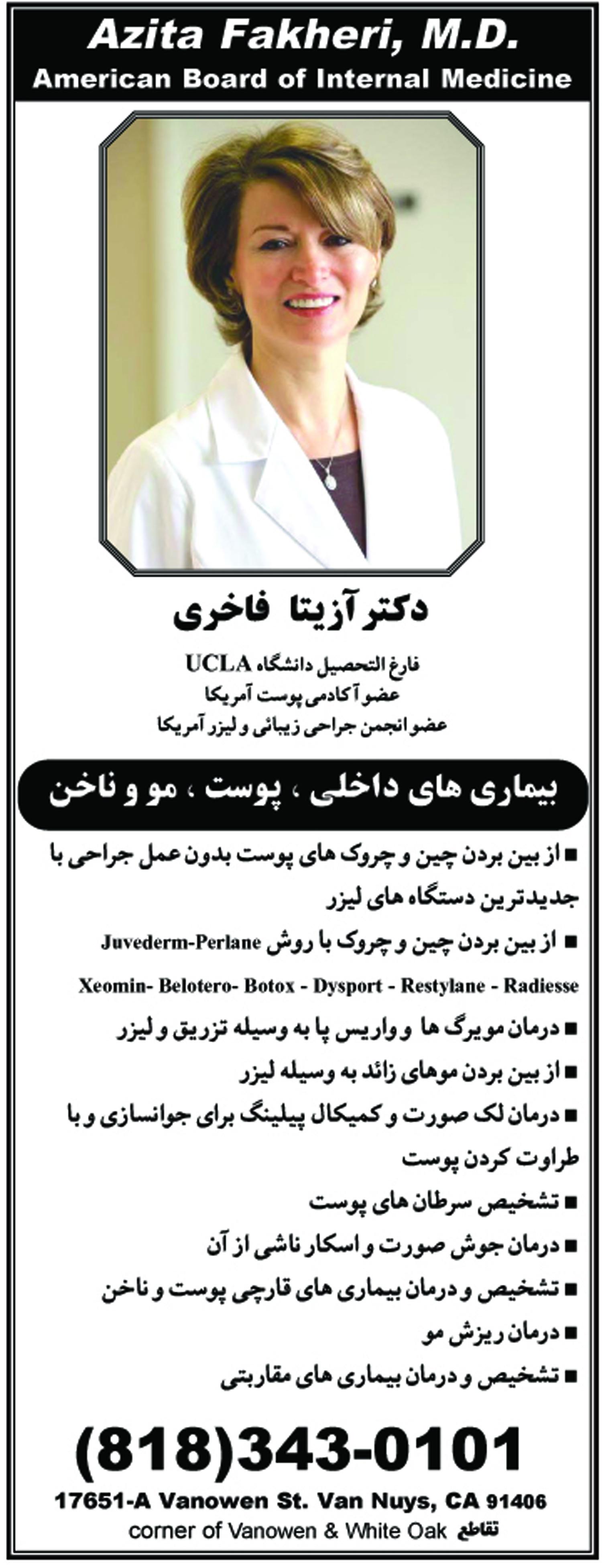 Dr Azita Fakheri Tehran-Magazine-Shahbod-Noori