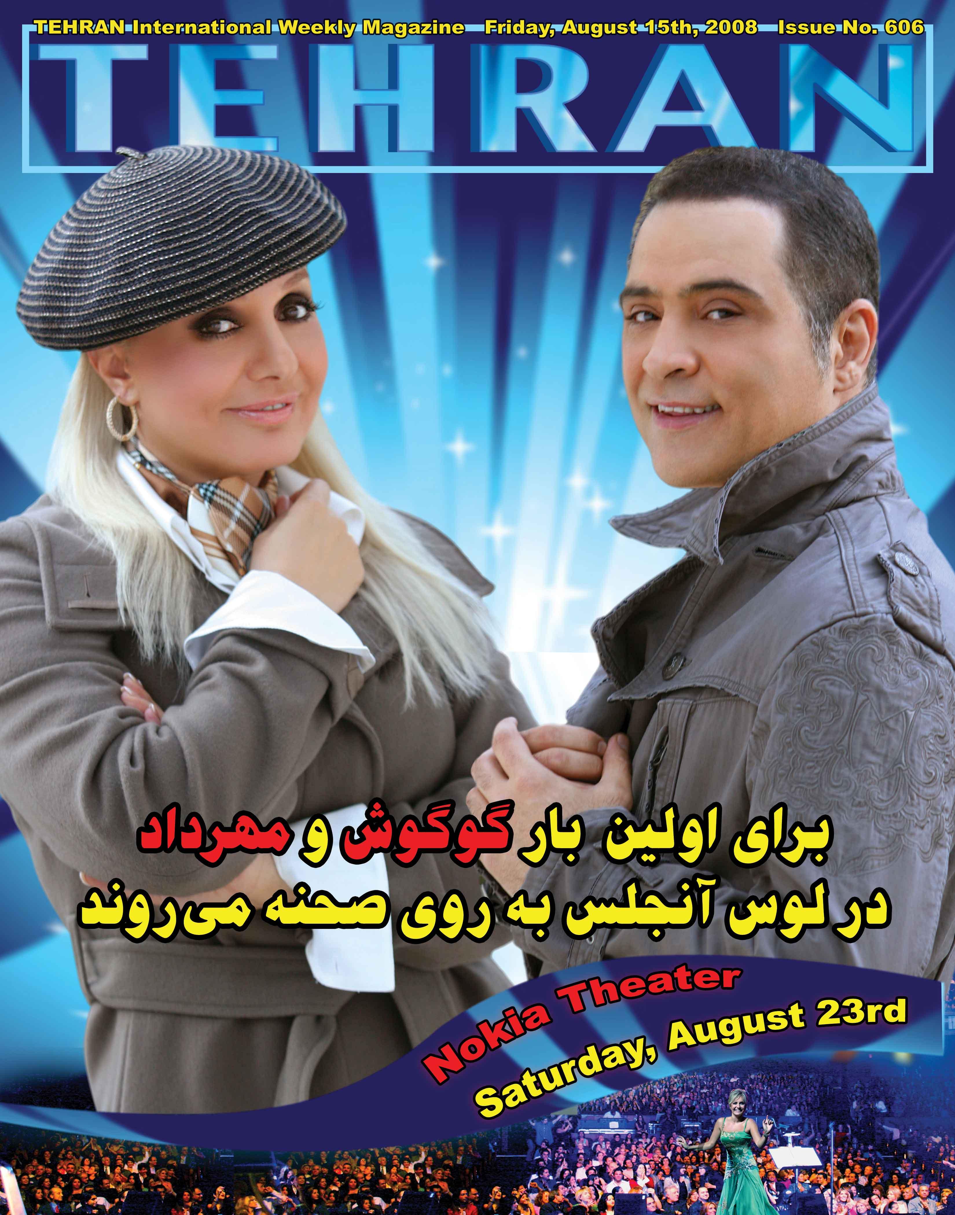606googoosh&mehrdad