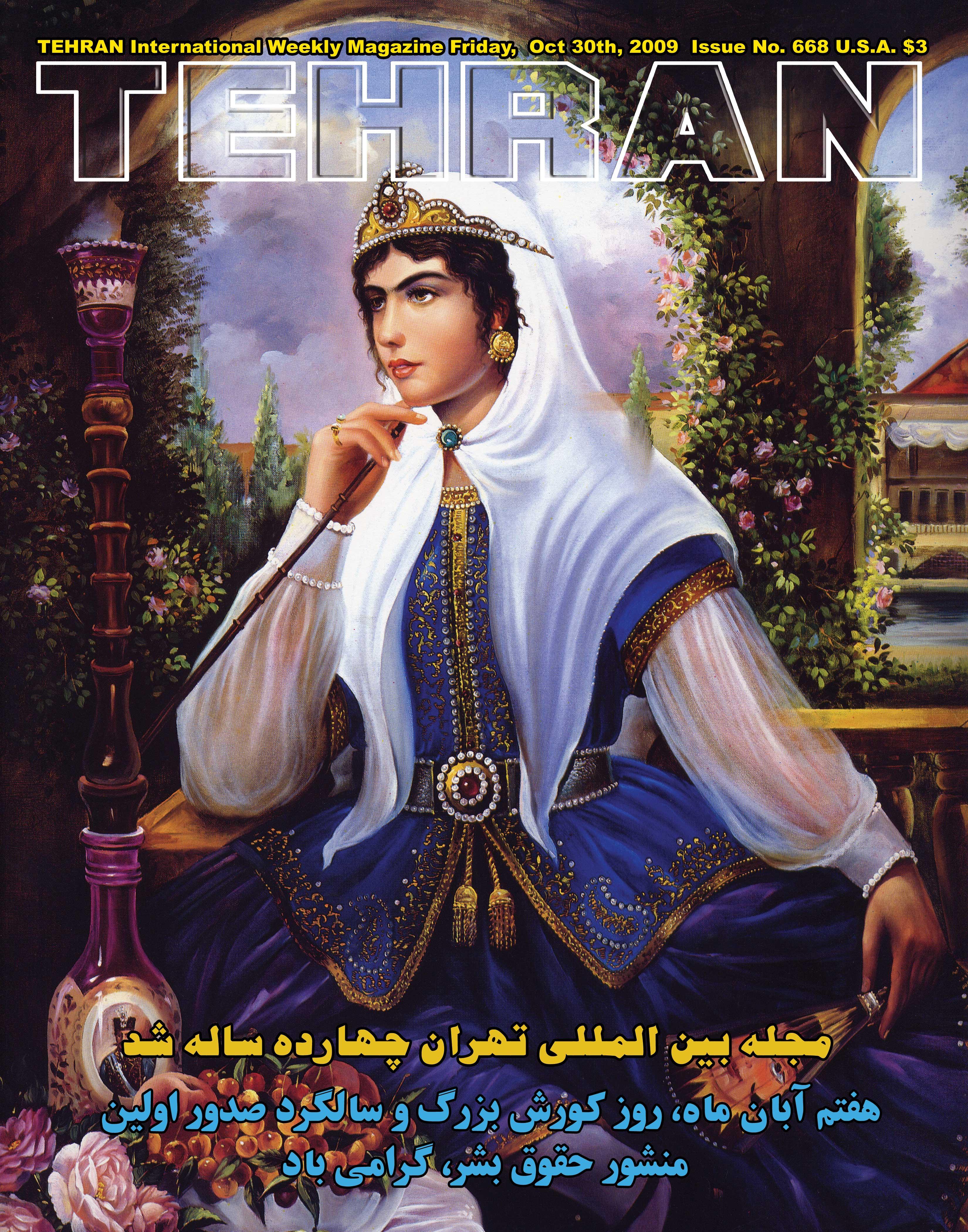 668-tehran-aniversary