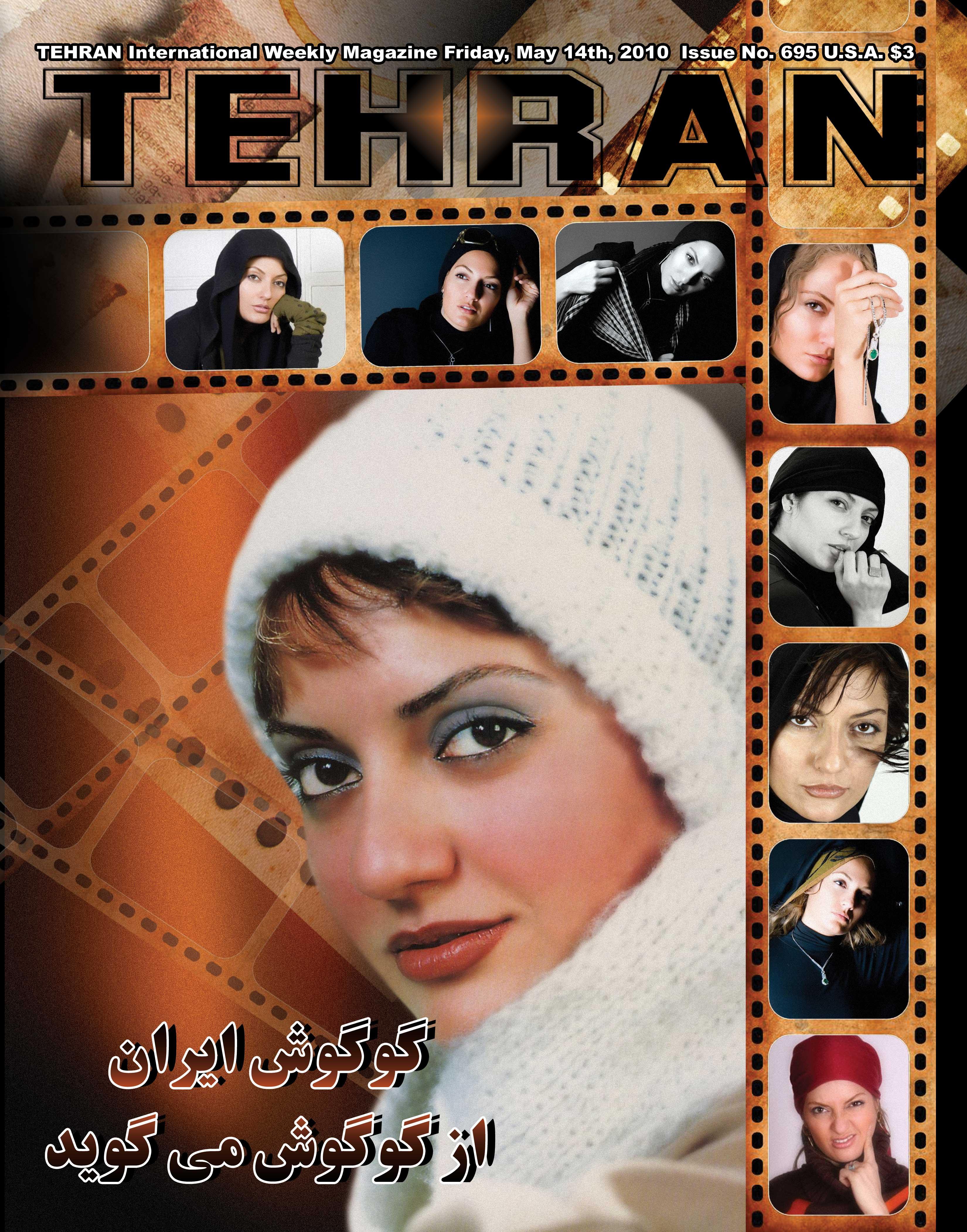 695-MahnazAfshar