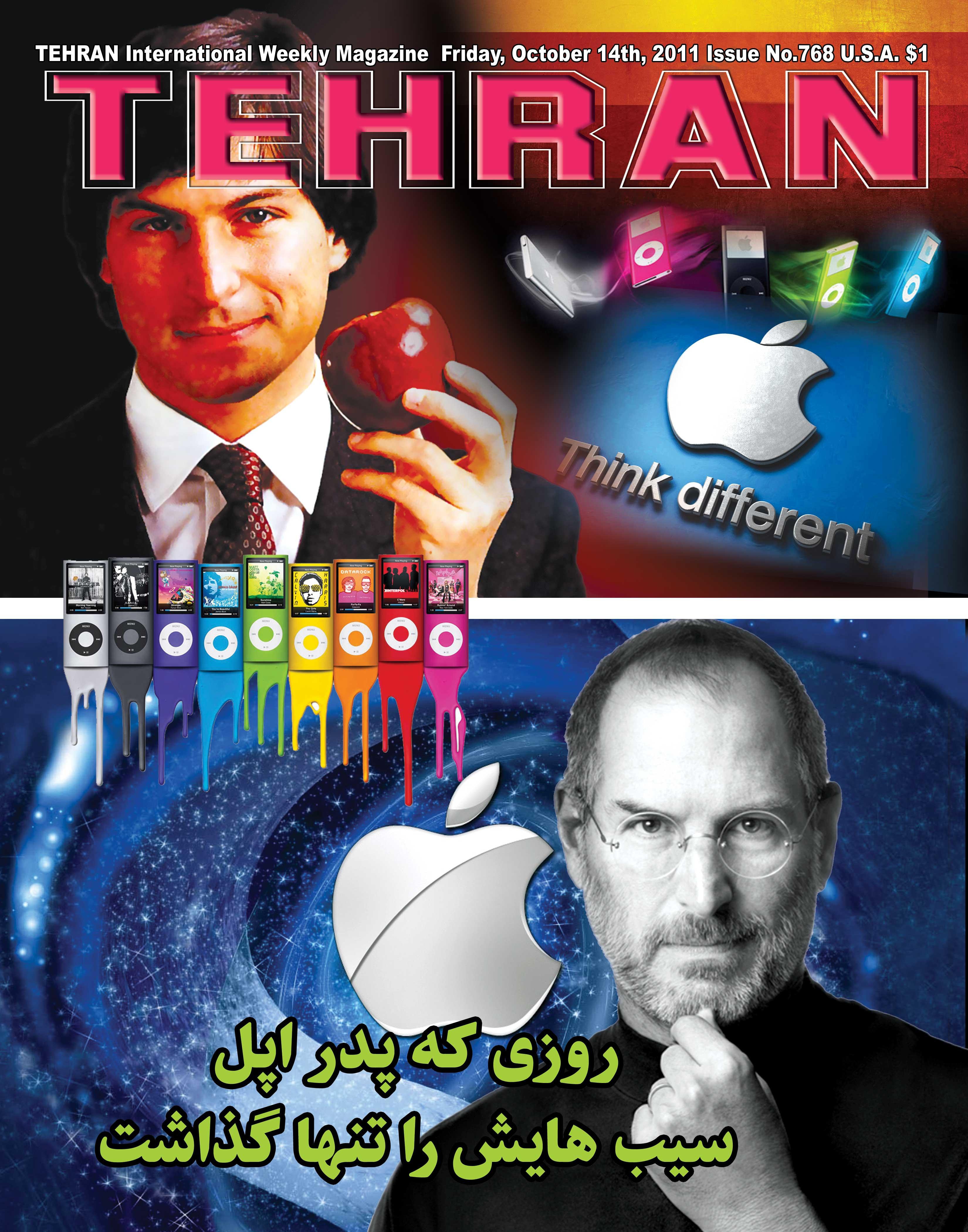 768 Tehran-Magazine-Shahbod-Noori