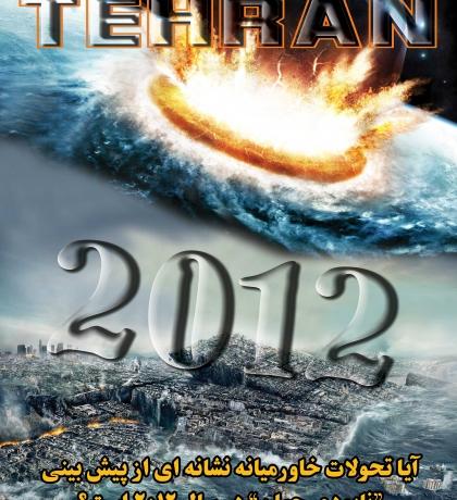 735-year-2012